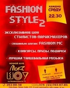 Самая модная вечеринка «Fashion Style»
