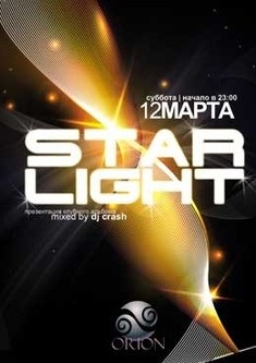 Презентация клубного альбома «Star Light»