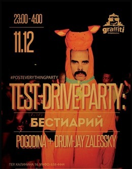 Test-drive: Dj pogodina + Drumj Zalessky