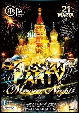 Russian Party. Moscow Night