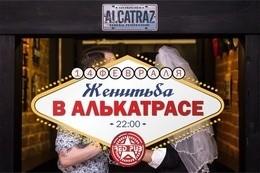 Женитьба в Алькатрасе