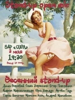 Весенний Stand-up