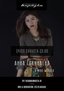 Анна Гокинаева & Mike Wonder