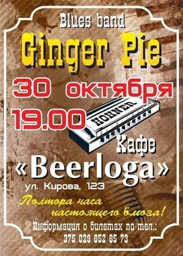 Blues band Ginger Pie