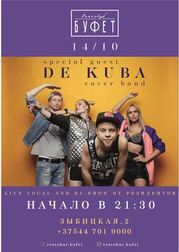 Выступление группы De Kuba / DJ