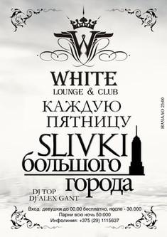 Slivki большого города
