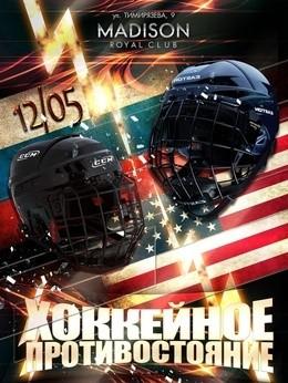 Хоккейное противостояние