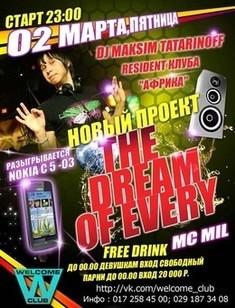 Мечта каждого. Специальный гость DJ Maksim Tatarinoff