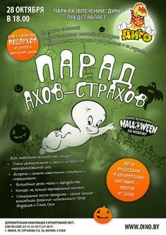 Дино-вечеринка: Halloween по-нашему
