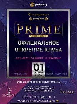Официальное открытие ночного клуба «Prime»