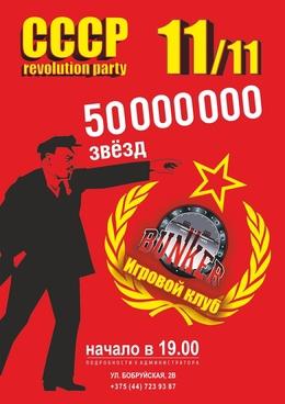 СССР revolution party