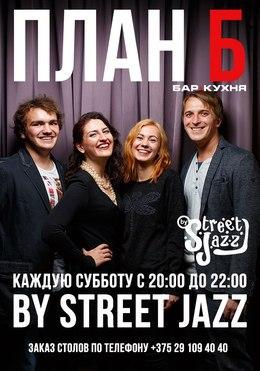 Концерты Выступление группы By Street Jazz C 24 июня