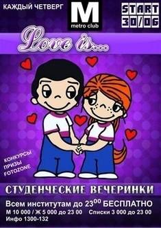 «Love is…» в Метро