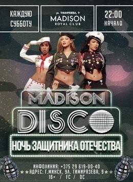 Madison Disco. Ночь Защитника Отечества