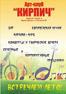 Караоке в арт—клубе «Кирпич»