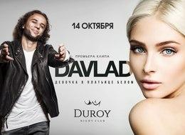 DMC Davlad (Moscow)
