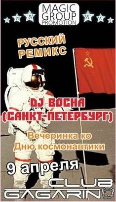Dj Bocha (Санкт-Петербург) — Русский Ремикс