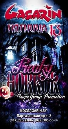 Пятница 13: Freaky Horror