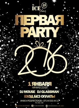 Первая Party
