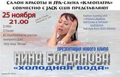 Презентация нового клипа Нины Богдановой «Холодная вода»