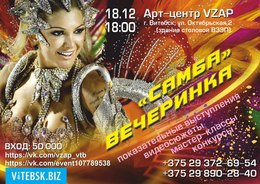 Самба-вечеринка