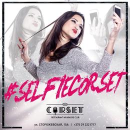 #selfiecorset