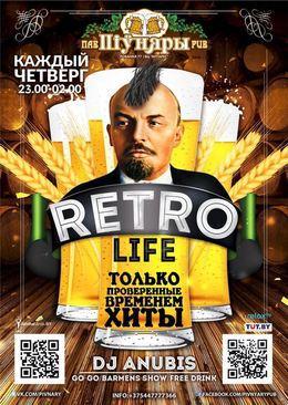 Вечеринки Retro Life C 15 декабря