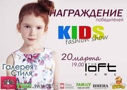 Церемония награждения и официальная вечеринка закрытия Kids Fashion Show