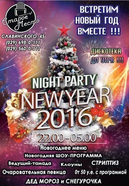 Night Party New Year 2016