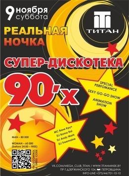Супер-дискотека 90-х