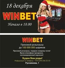 Новогодний Розыгрыш в казино «Winbet»
