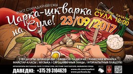 Фестиваль «Чарка-шкварка на Суле»