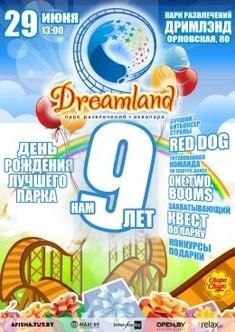 День Рождения парка Dreamland