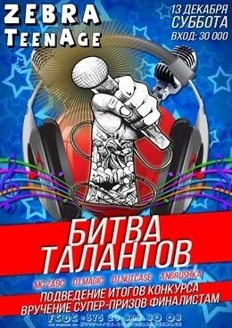 Zebra-TeenAge: Битва Талантов