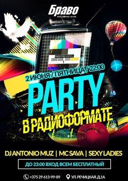 Party в РадиоФормате