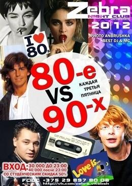 80 vs 90