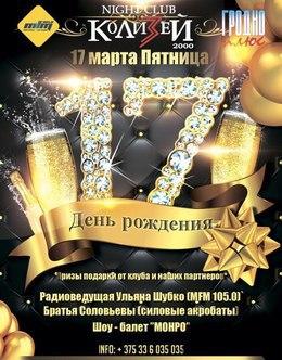 День Рождения клуба «Колизей 2000»