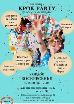 Krok Party для малышей