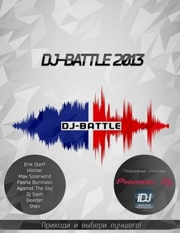 DJ Battle 2013 Грандиозное Открытие