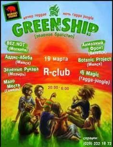 GreenShip
