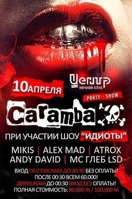 Caramba Party-Show (шоу Идиоты)