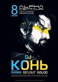 DJ Koнь