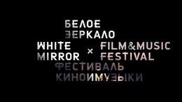 Фестиваль кино и музыки «Белое Зеркало». Cuba Libre Party