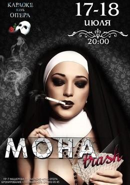 Мона Trash