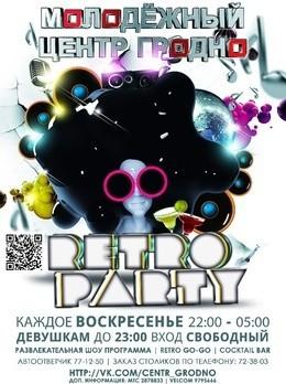 Retro party в Молодёжном центре Гродно