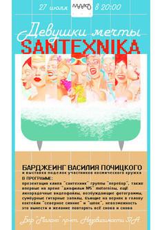 Девушки мечты Santexnika — Барджеинг Василия Почицкого
