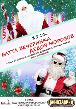 Баттл вечеринка дедов Морозов