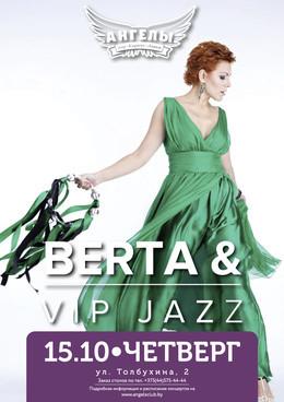 Концерт Берты и VIP Jazz