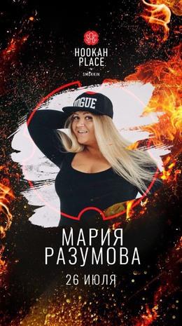 Мария Разумова в Hookah Place by Smokkin