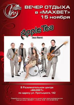 Вечер отдыха в «MAXBET»: Apple Tea